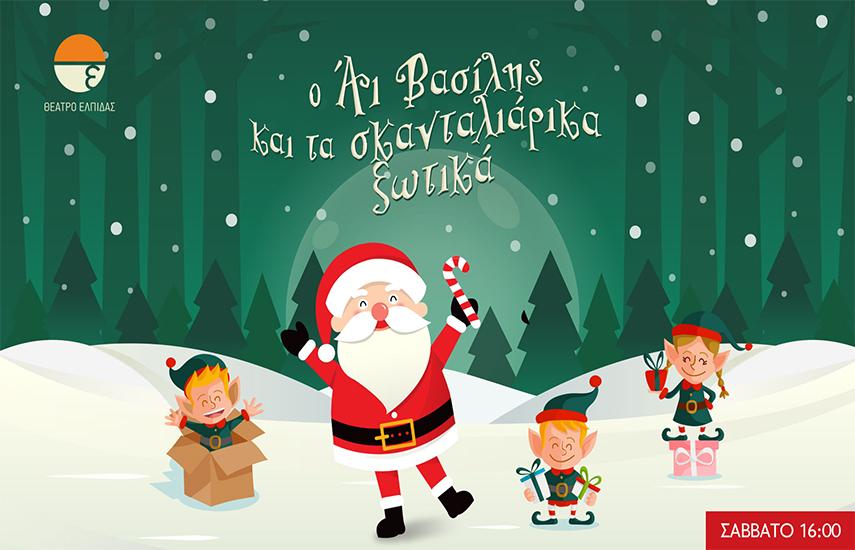 5€ από 8€ για είσοδο στην απίθανη Χριστουγεννιάτικη κωμωδία για παιδιά ''Ο Αι Βασίλης & τα Σκανταλιάρικα Ξωτικά'', στο θέατρο Ελπίδας εικόνα