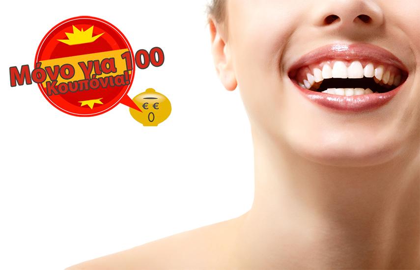 39€ από 100€ για Ολοκληρωμένη Λεύκανση Δοντιών, για δόντια έως 3 τόνους πιο λευκά, σε πασίγνωστο οδοντιατρείο του Κολωνακίου. Η προσφορά ισχύει αυστηρά για 100 κουπόνια!