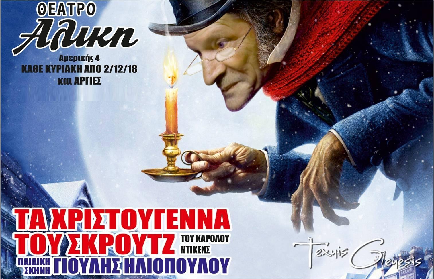 8€ από 14€ για είσοδο 1 ατόμου στην βραβευμένη παράσταση ''Τα Χριστούγεννα του Σκρούτζ'', για 3η χρονιά στο Θέατρο Αλίκη. Μια από τις μεγαλύτερες παιδικές θεατρικές παραγωγές της σεζόν με μια μεγάλη ομάδα καταξιωμένων ηθοποιών που ντύνονται τους 15 ρόλους με παραμυθένια κοστούμια σ' ένα μαγικό σκηνικό!!!
