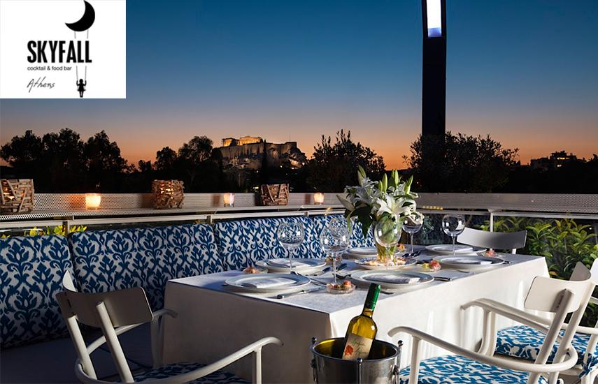 23,9€ από 48€ για πλήρες menu 2 ατόμων, ελεύθερη επιλογή, στο διάσημο εστιατόριο  ''SKYFALL FOOD BAR'' με θέα Ακρόπολη & Λυκαβηττό, μια µοναδική εµπειρία ευ ζην, σε μια από τις πιο όμορφες βεράντες της πόλης!