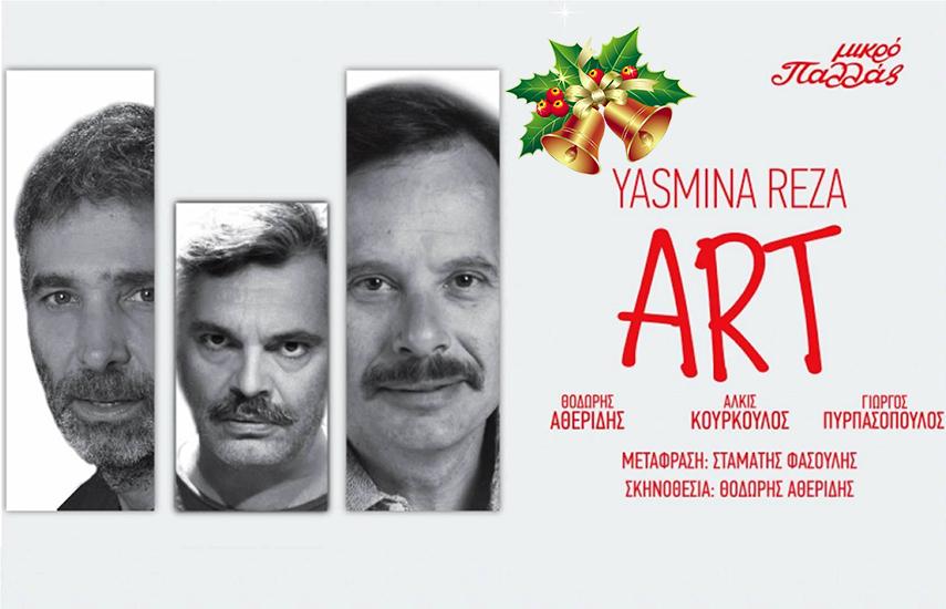 15€ από 22€ για είσοδο 1 ατόμου στο ''ART'', τη καλύτερη κωμωδία της Γιασμίνα Ρεζά, στο Μικρό Παλλάς, με τους Θοδωρή Αθερίδη, Άλκη Κουρκουλο & Γιώργο Πυρπασόπουλο, σε μετάφραση Σταμάτη Φασουλή