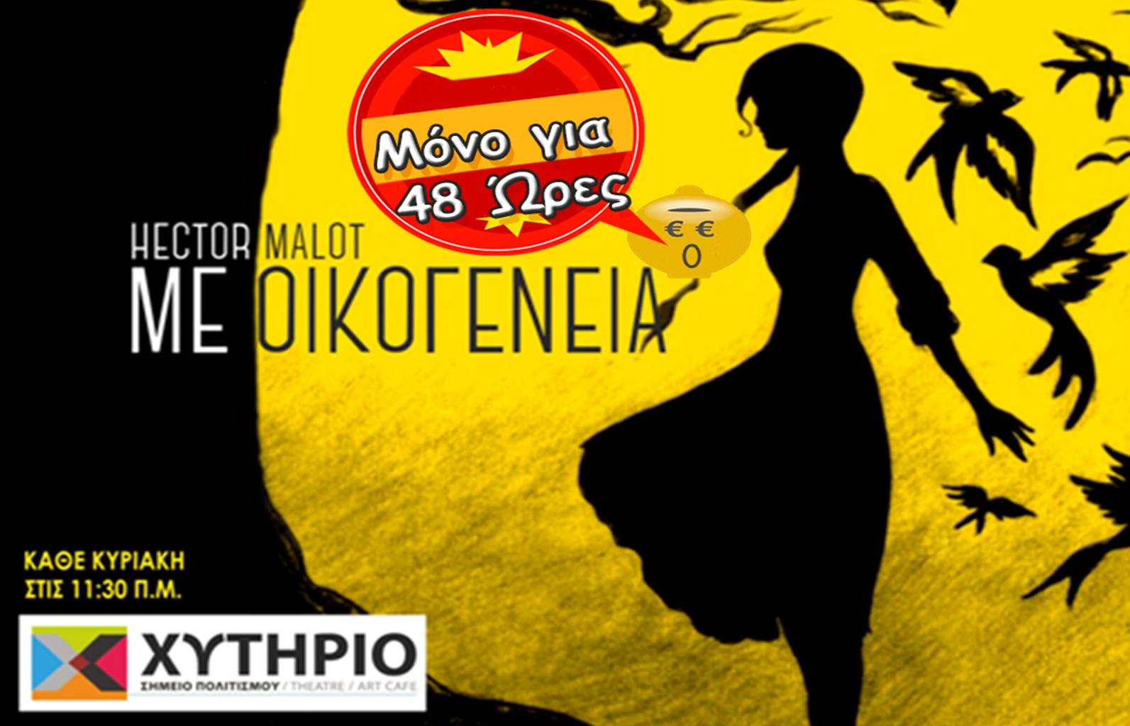 MONO ΓΙΑ 48 ΩΡΕΣ Friends & Family Πακέτο: Από 3,5€ για είσοδο στο βραβευμένο μυθιστόρημα του Hector Malot ''Με Οικογένεια'', μια παράσταση-ύμνος στην ανιδιοτελή αγάπη, στην παιδική-εφηβική σκηνή του Χυτηρίου στο Γκάζι εικόνα