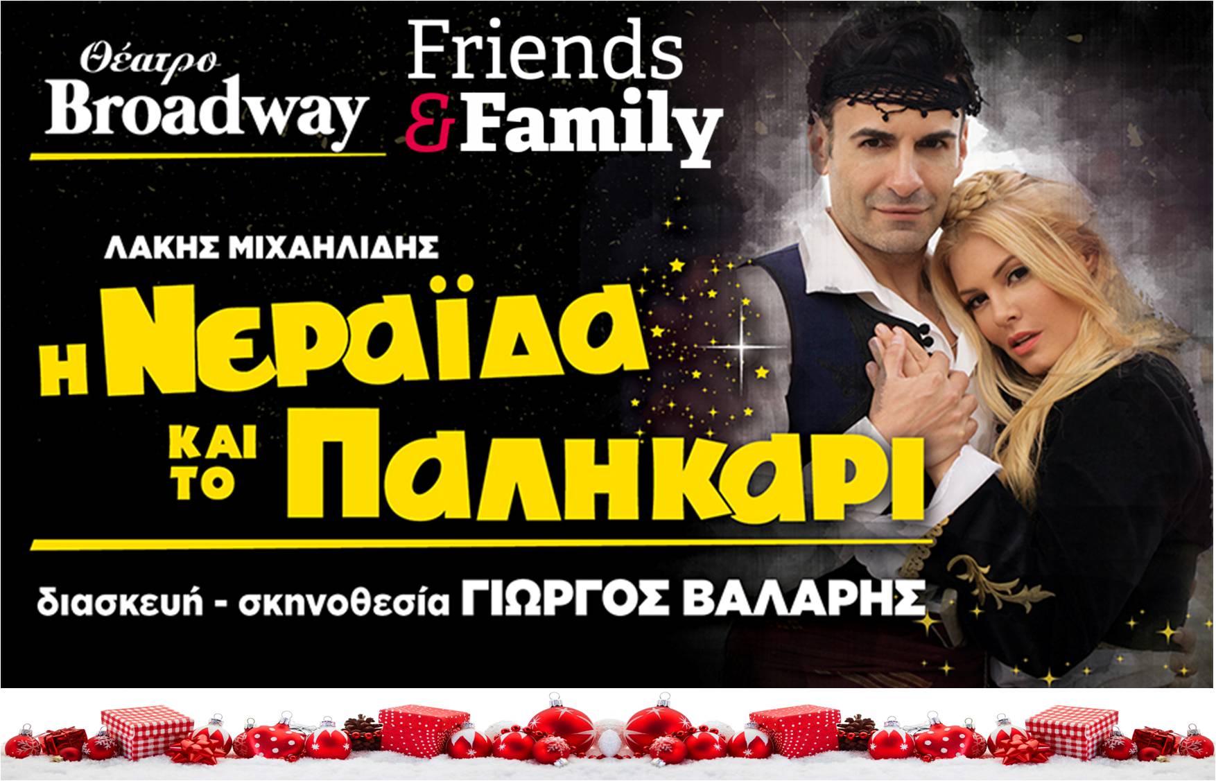 ''Η Νεράιδα και το Παληκάρι'' Friends & Family Πακέτο!  Από 9€/άτομο στη θεατρική υπερπαραγωγή του Χειμώνα, από τον σκηνοθέτη των επιτυχιών Γ.Βάλαρη, στο Broadway! Mε τους Μ.Κορινθίου, Π.Πετράκη, Γ.Κωνσταντίνου, Χ.Διαβάτη, πολυμελή θίασο & το δημοφιλή Κρητικό λυράρη ΝΙΚΟ ΖΩΙΔΑΚΗ!