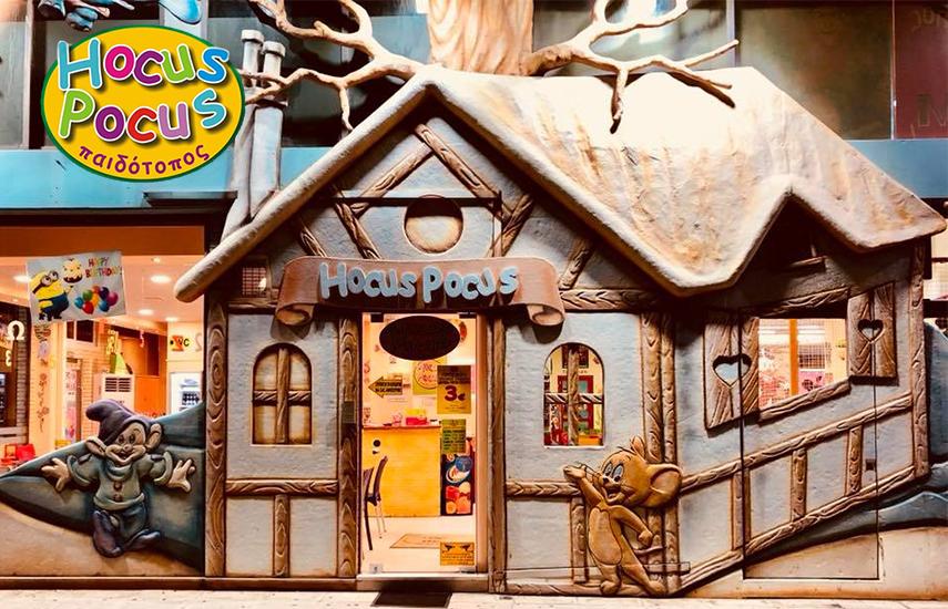 2,5€ από 5€ για Είσοδο 1 παιδιού και του συνοδού του, με Χυμό & Mπισκότα, στον μοναδικό παιδότοπο ''Hocus Pocus'', στο Αιγάλεω εικόνα