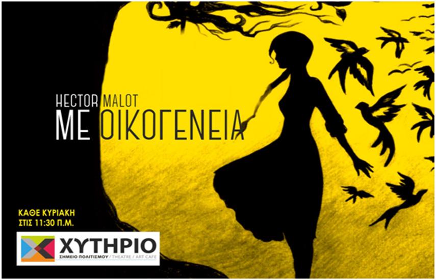 MONO ΓΙΑ ΛΙΓΕΣ ΜΕΡΕΣ Friends & Family Πακέτο: Από 3,5€ για είσοδο στο βραβευμένο μυθιστόρημα του Hector Malot ''Με Οικογένεια'', μια παράσταση-ύμνος στην ανιδιοτελή αγάπη, στην παιδική-εφηβική σκηνή του Χυτηρίου στο Γκάζι