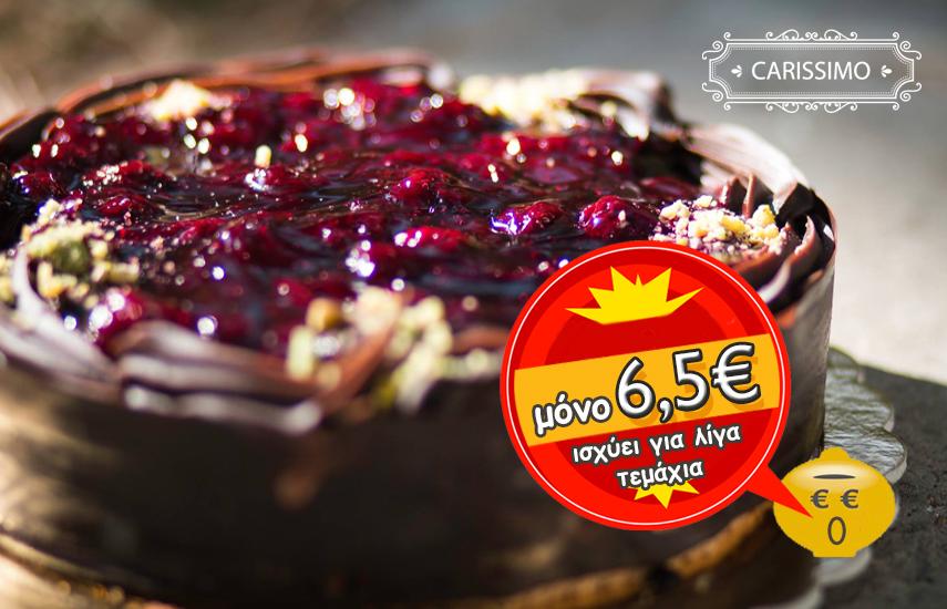 ΜΟΝΟ ΓΙΑ 550 ΤΟΥΡΤΕΣ: 6,5€ από 14€ για οικογενειακή Τούρτα 1.200gr - 1.400gr, επιλογή από 7 γεύσεις, στο εργαστήριο ζαχαροπλαστικής ''Carissimo'' στον Περισσό