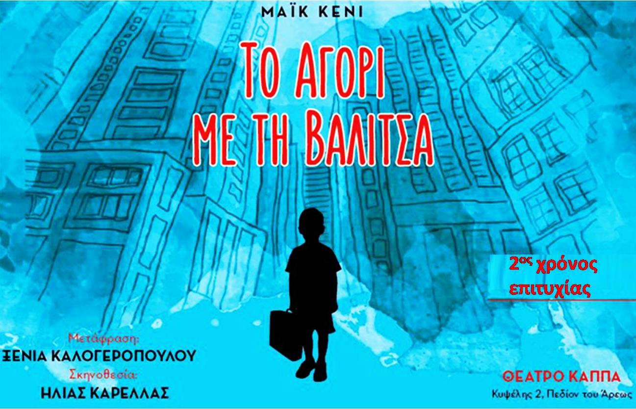 8€ από 12€ στo παιδικό αριστούργημα του Μάικ Κένι το ''Αγόρι με τη Βαλίτσα'', στην παιδική σκηνή του θεάτρου Κάππα! ...Με τους Δημήτρη Μακαλιά, σε σκηνοθεσία Ηλία Καρελλά, μετάφραση-διασκευή Ξ.Καλογεροπούλου & μουσική/τραγούδι Αρετή Κατιμέ! ΜΟΝΟ ΓΙΑ 500 ΕΙΣΙΤΗΡΙΑ!