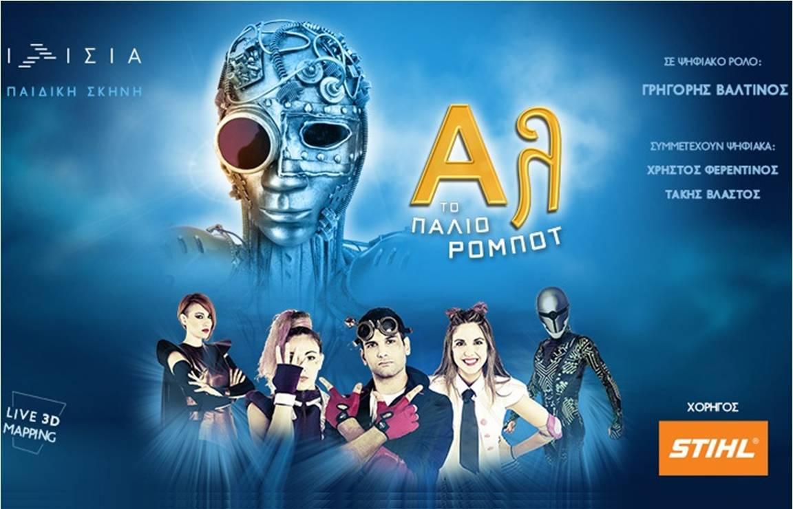 6€ από 10€ για είσοδο στην πρωτότυπη παιδική παράσταση ''Aλ, το Παλιό Ρομπότ'' του Ν.Βαλτινού, όπου η Τεχνολογία και το ανθρώπινο συναίσθημα συνυπάρχουν αρμονικά, στο Θέατρο Ιλίσια. Ένα σύγχρονο παραμύθι με 3D προβολές που μετατρέπουν τη σκηνή σε φαντασμαγορικό πλανητάριο! εικόνα