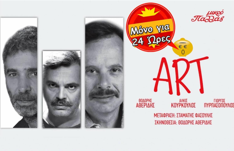 MONO ΓΙΑ 24 ΩΡΕΣ! Από 12€ για είσοδο 1 ατόμου στο ''ART'', τη καλύτερη κωμωδία της Γιασμίνα Ρεζά, στο Μικρό Παλλάς, με τους Θοδωρή Αθερίδη, Άλκη Κουρκουλο & Γιώργο Πυρπασόπουλο, σε μετάφραση Σταμάτη Φασουλή