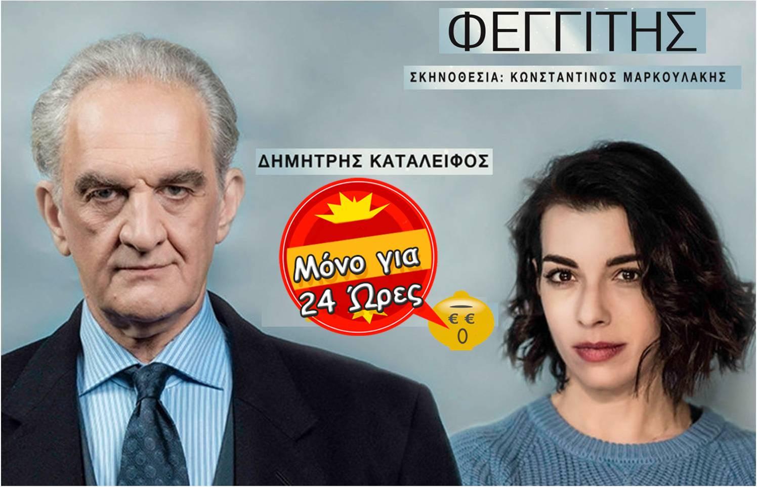MONO ΓΙΑ 24 ΩΡΕΣ! Από 12€ για είσοδο στο πολυβραβευμένο έργο ''Φεγγίτης