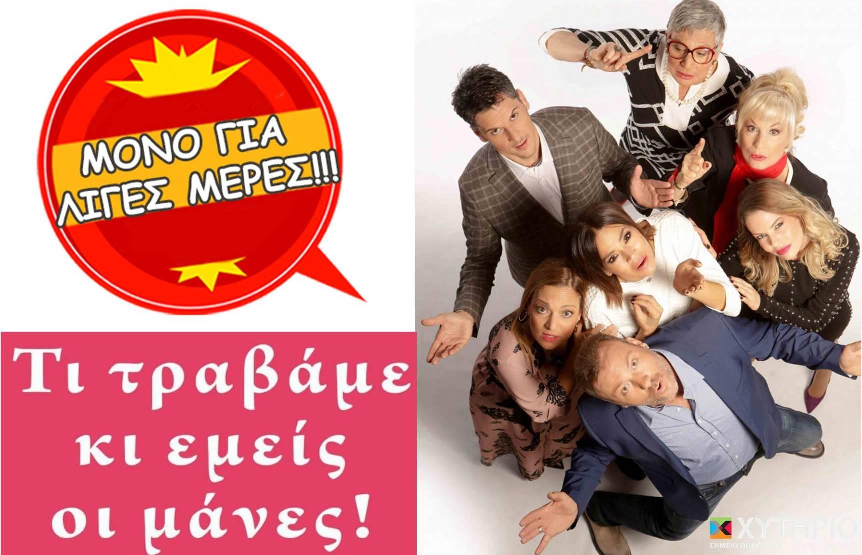 ΜΟΝΟ ΓΙΑ ΛΙΓΕΣ ΜΕΡΕΣ! 6€ από 20€ στην πολυαναμενόμενη κωμωδία ''Τι Τραβάμε Κι Εμείς Οι Μάνες'', βασισμένη στο σπαρταριστό best-seller της Κ.Μανανεδάκη που καταρρίπτει τον μύθο της ιδανικής μητέρας, συζύγου & εργαζόμενης, στο θέατρο Χυτήριο