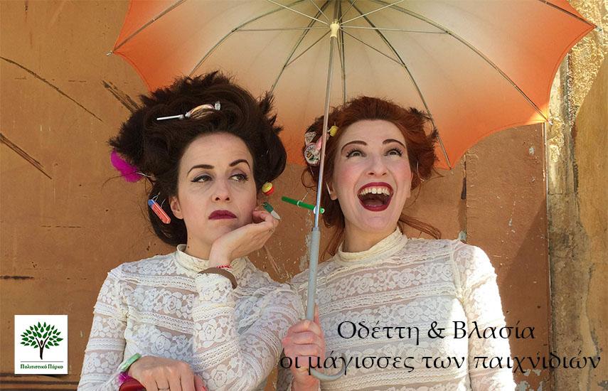 5€ από 8€ για είσοδο στο κωμικό musical ''Οδέττη & Βλασία οι μάγισσες των παιχνιδιών'' με χορό, μιμική, θέατρο & ακροβατικά, στο Θέατρο του Πολιτιστικού Πάρκου εικόνα