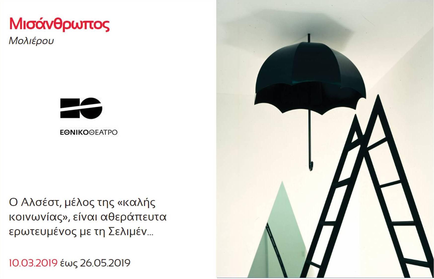 12€ από 18€ για είσοδο 1 ατόμου στον ''Μισάνθρωπο'', το διασημότερο έργο του Μολιέρου, σε σκηνοθεσία Γιάννη Χουβαρδά, στην κεντρική σκηνή του ΕΘΝΙΚΟΥ ΘΕΑΤΡΟΥ εικόνα