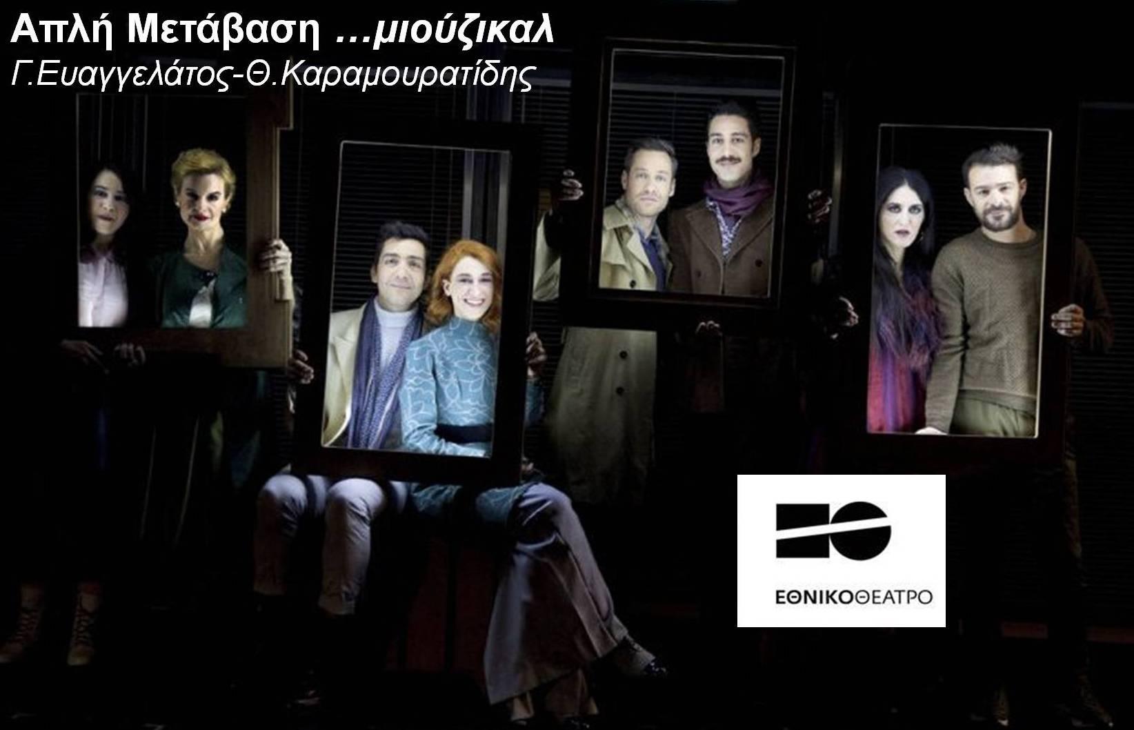 12€ από 15€ για είσοδο 1 ατόμου στο πολυαναμενόμενο μιούζικαλ ''Απλή μετάβαση'' του Γεράσιμου Ευαγγελάτου σε μουσική Θέμη Καραμουρατίδη, από το ΕΘΝΙΚΟ ΘΕΑΤΡΟ στην σκηνή Ν.Κούρκουλος! Με τους Κωνσταντίνο Ασπιώτη, Μαρίζα Ρίζου, Κωνσταντίνο Γαβαλά, Μαρία Διακοπαναγιώτου κα