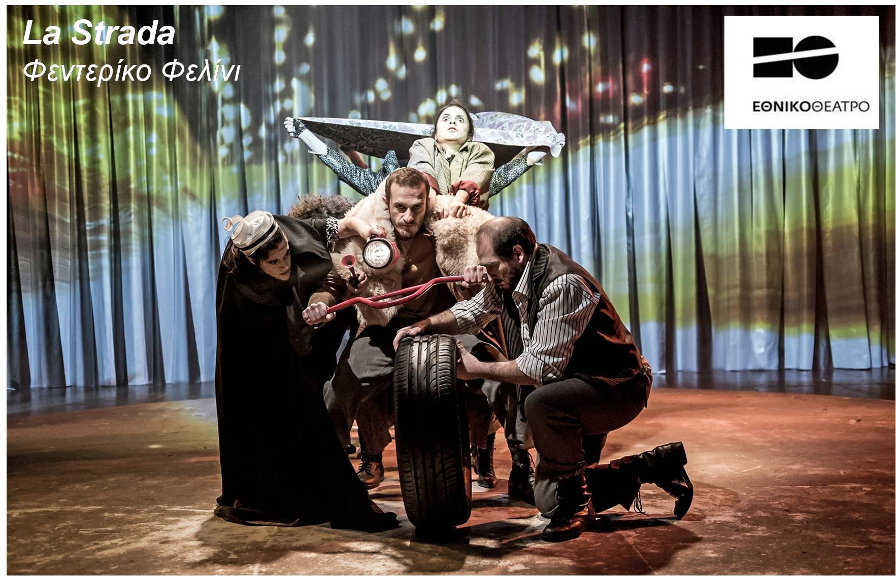 12€ από 15€ για είσοδο 1 ατόμου στην πρωτοποριακή παράσταση ''La Strada'', βασισμένη στην ταινία του Φεντερίκο Φελίνι, από το ΕΘΝΙΚΟ ΘΕΑΤΡΟ στην Πειραματική Σκηνή του ΡΕΞ