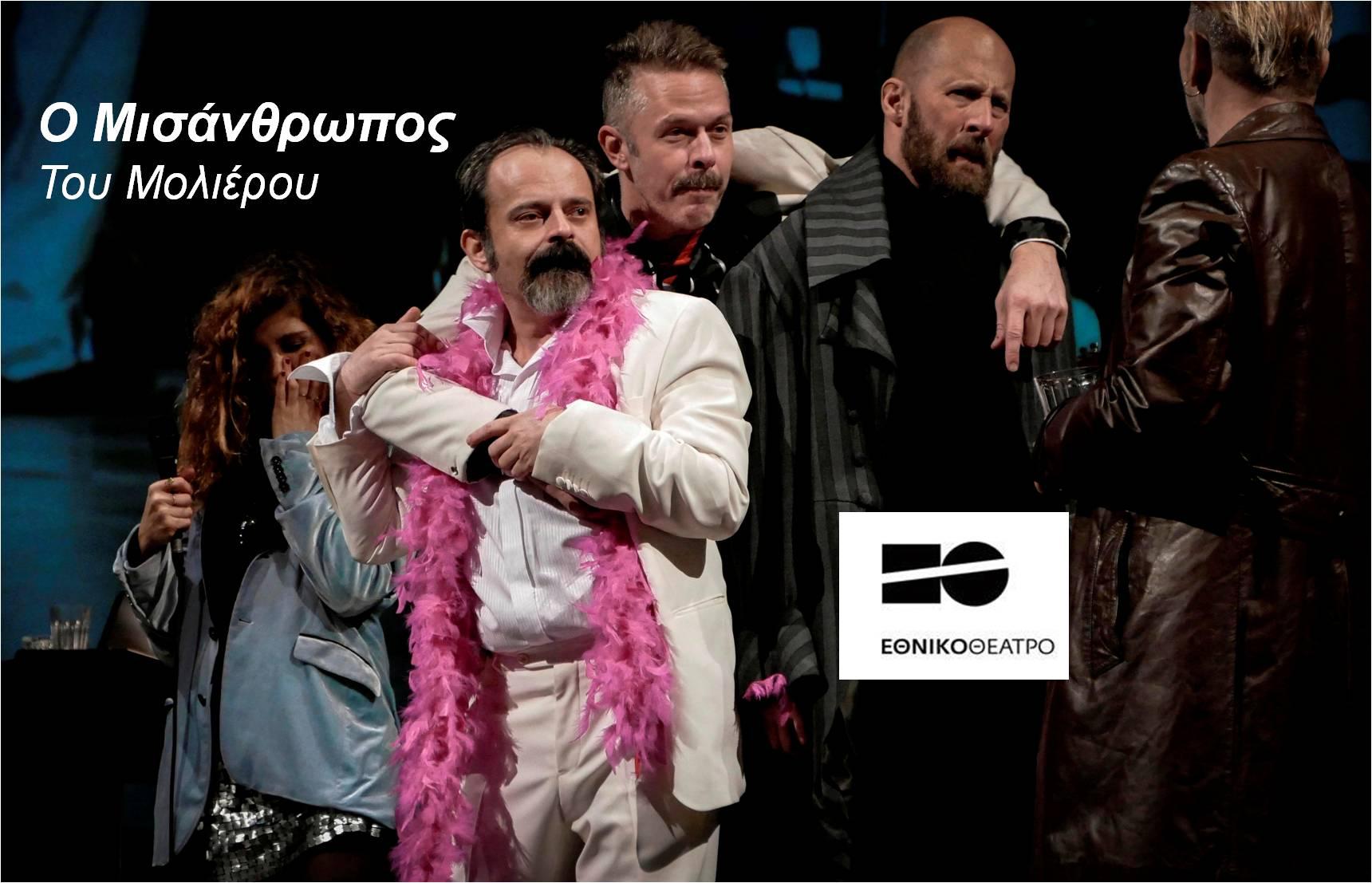 12€ από 15€ για είσοδο 1 ατόμου στον ''Μισάνθρωπο'', το διασημότερο έργο του Μολιέρου, σε σκηνοθεσία Γιάννη Χουβαρδά, στην κεντρική σκηνή του ΕΘΝΙΚΟΥ ΘΕΑΤΡΟΥ