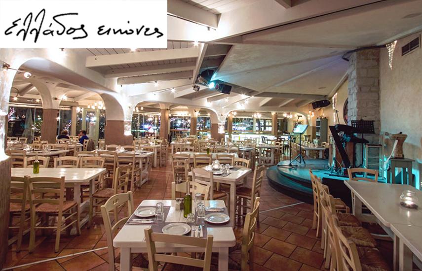 19,9€ από 40€ για πλήρες menu 2 ατόμων, με ελεύθερη επιλογή από τoν κατάλογο, στο πασίγνωστό μουσικό μεζεδοπωλείο ''Ελλάδος Εικόνες'' στον Άλιμο εικόνα