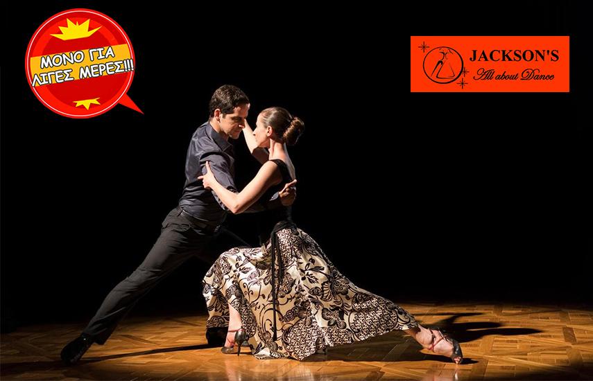 MONO ΓΙΑ ΛΙΓΕΣ ΜΕΡΕΣ: 5€ από 35€  για ατομικό ιδιαίτερο μάθημα χορού Salsa, Tango ή Bachata αποκλειστικά με τον πρωταθλητή Ελλάδας Σπύρο Γκούτση, στις σχολές ''Jackson's All about Dance''  σε Χαλάνδρι-Βριλήσσια-Ψυχικό-N.Ερυθραία