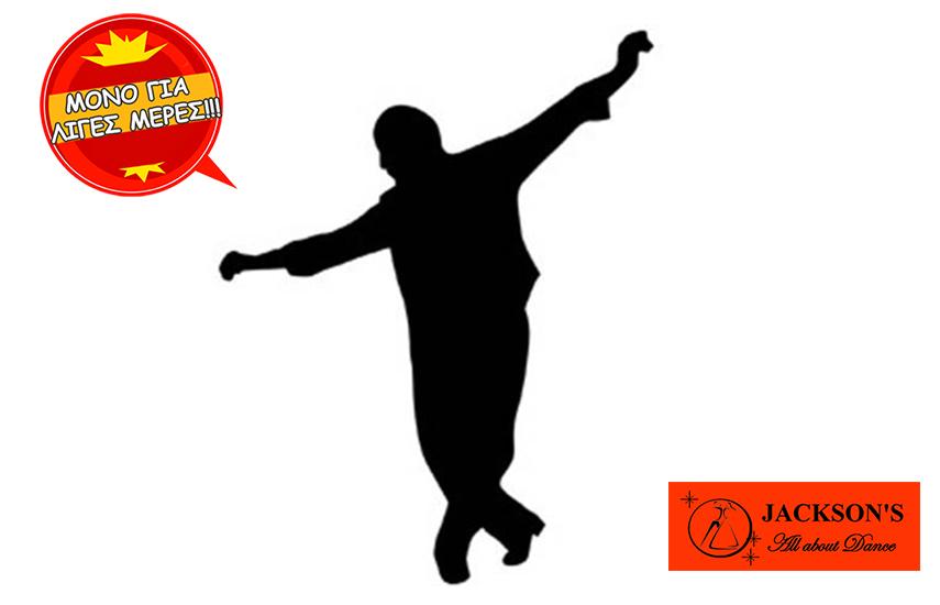 MONO ΓΙΑ ΛΙΓΕΣ ΜΕΡΕΣ: 5€ από 35€ για Ιδιαίτερο μάθημα Ζεϊμπέκικου ή Χασάπικου, αποκλειστικά με τον πρωταθλητή Ελλάδας Σπύρο Γκούτση, στις σχολές ''Jackson's All about Dance'' σε Χαλάνδρι-Βριλήσσια-Ψυχικό-N.Ερυθραία εικόνα