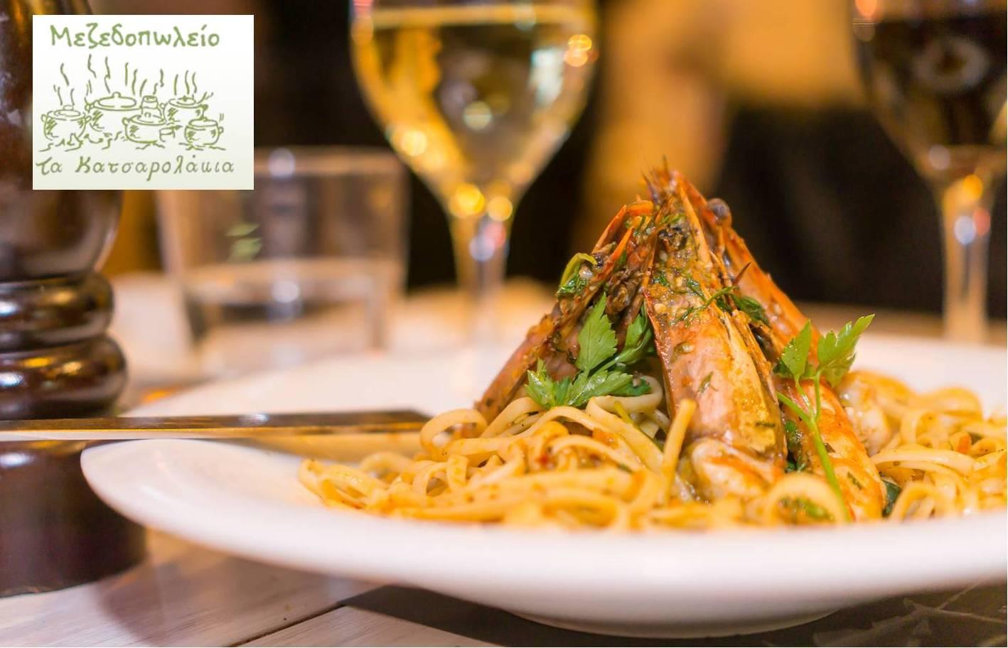 19,9€ από 51€ για υπερπλήρες menu 2 ατόμων στο πασίγνωστο μεζεδοπωλείο ''Τα Κατσαρολάκια'' στο Πασαλιμάνι, το καταφύγιο ποιοτικής Ελληνικής κουζίνας