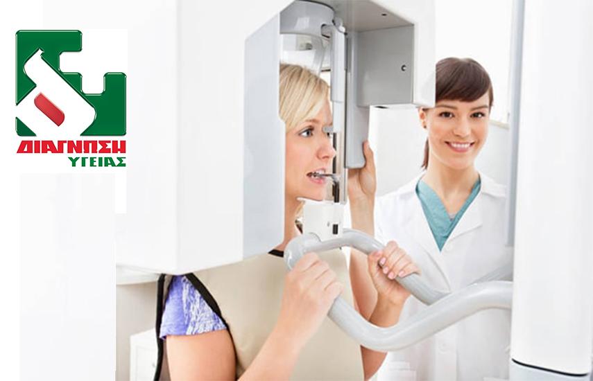 10€ από 36€ για Πανοραμική Ακτινογραφία Δοντιών & Παροχή CD με αποτελέσματα, ιδανική για Διάγνωση Προβλημάτων σε Στόμα-Δόντια, στα υπερσύγχρονα Ιατρικά Κέντρα της ''Διάγνωσης Υγείας