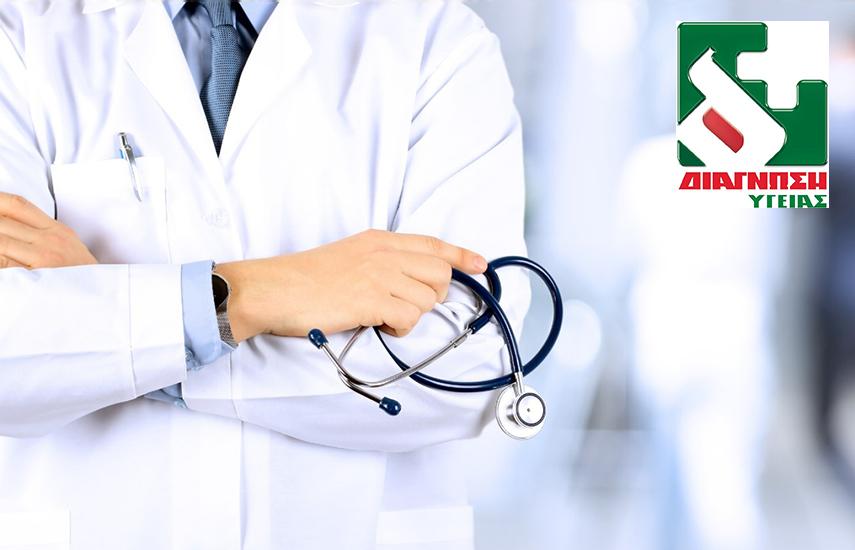 36€ από 360€ για Προληπτικό Έλεγχο Υγείας με 24 Εξετάσεις (Γενική Αίματος-Ούρων, Αιμοπετάλια, Σάκχαρο, Χοληστερόλη κα), στα υπερσύγχρονα Ιατρικά Κέντρα της ''Διάγνωσης Υγείας