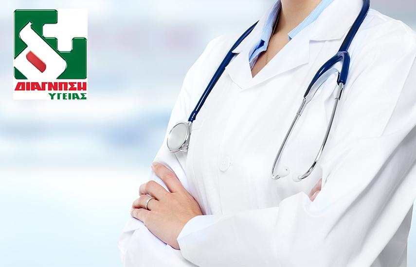 25€ από 150€ για Προληπτικό Έλεγχο Oστεοπόρωσης, με μέτρηση οστικής πυκνότητας Ισχίου ή Οσφυικής Μοίρας & Εξετάσεις αίματος, στα υπερσύγχρονα Ιατρικά Κέντρα της ''Διάγνωσης Υγείας