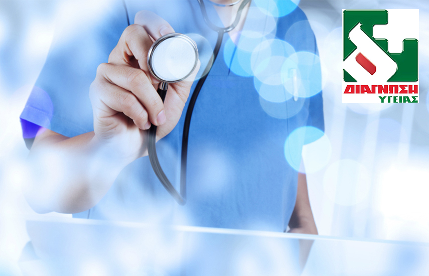 26€ από 180€ για πλήρη προληπτικό Έλεγχο Αναιμίας (Γενική, Σίδηρος, B12, Φερριτίνη, Φυλλικό Οξύ), στα υπερσύγχρονα Ιατρικά Κέντρα της ''Διάγνωσης Υγείας