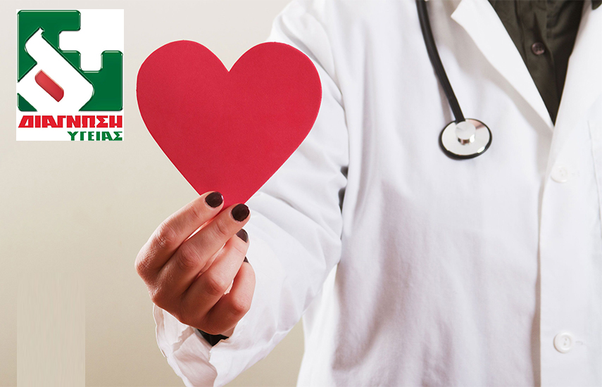 35€ από 185€ για πλήρη προληπτικό Kαρδιολογικό Έλεγχο (Hλεκτροκαρδιογράφημα, Kαρδιολογική Εξέταση, Triplex καρδιάς), στα υπερσύγχρονα Ιατρικά Κέντρα της ''Διάγνωσης Υγείας