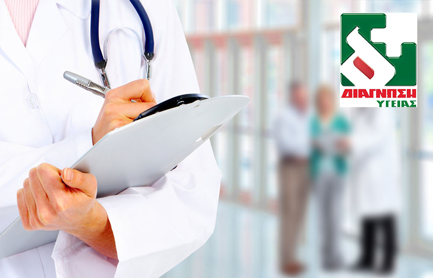 19€ από 210€ για Προληπτικό Έλεγχο Υγείας με 17 Εξετάσεις (Γενική Αίματος-Ούρων, Αιμοπετάλια, Σάκχαρο, Χοληστερόλη κα), στα υπερσύγχρονα Ιατρικά Κέντρα της ''Διάγνωσης Υγείας