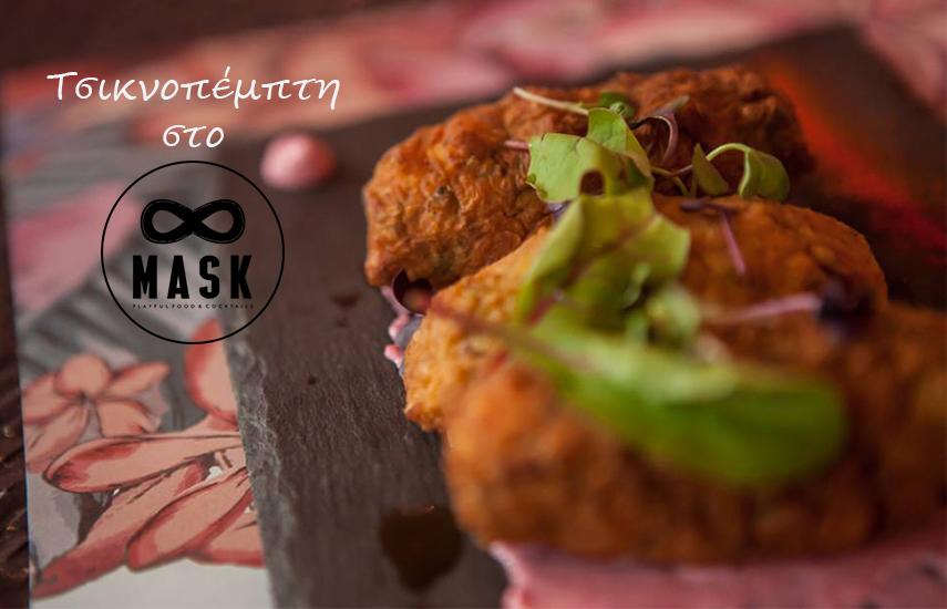 Tσικνοπέμπτη στο Mask: 19,9€ από 40€ για υπερπλήρες Mix Grill 2 ατόμων με Μπύρα Draft ή Κρασί, στο δημοφιλές restaurant της πλατείας Αγ.Ειρήνης εικόνα