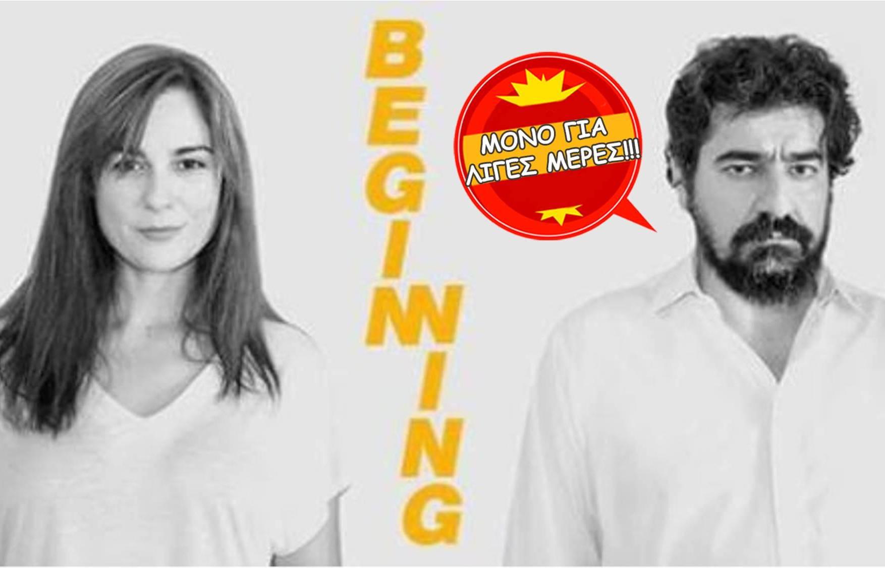 8€ από 14€ για είσοδο στην πολυβραβευμένη παράσταση ''Beginning'' με τους Θάλεια Ματίκα και Γιάννη Δρακόπουλο, σε σκηνοθεσία Τάσου Ιορδανίδη, στο θέατρο 104 εικόνα