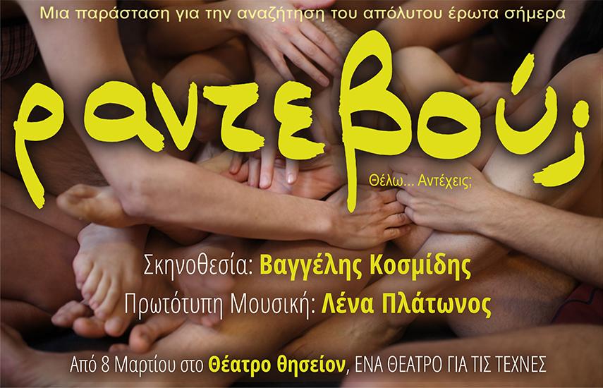 9€ από 14€ για είσοδο στο ''Ραντεβού;'', μια παράσταση για την αναζήτηση του απόλυτου έρωτα σήμερα, σε σκηνοθεσία Β.Κοσμίδη, με τη μουσική της Λ.Πλάτωνος, στο θέατρο Θησείον-Ένα θέατρο για τις Τέχνες εικόνα
