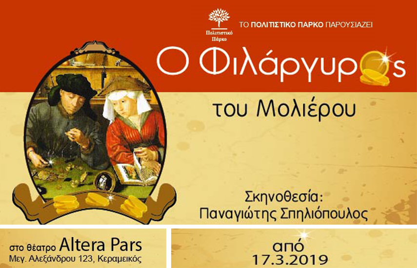 7€ από 14€ για είσοδο στη παιδική παράσταση ''O Φιλάργυρος'', βασισμένη στο έργο του Μολιέρου, στο θέατρο Αltera Pars