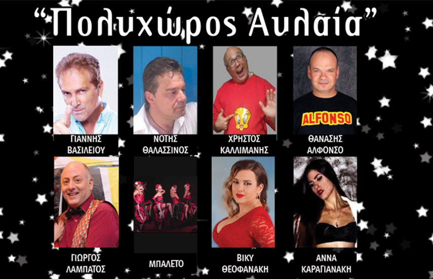 7,5€ από 15€ για είσοδο 1 ατόμου στο πολυθέαμα ''Άρχισαν τα Όργανα'' με τους Γ.Βασιλείου-N.Θαλασσινό-Θ.Αλφόνσο-Γ.Λαμπάτο κα στο Θέατρο Αυλαία!