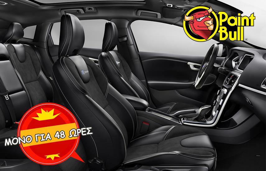 ΜΟΝΟ ΓΙΑ 48 ΩΡΕΣ: 39€ από 140€ για 1 Βιολογικό Καθαρισμό Αυτοκινήτου με χρήση Γεννήτριας Παραγωγής Όζοντος, Εξωτερικό Πλύσιμο και Κέρωμα στα ''Paintbull Detailing Centers'' Μεσογείων, Άγ.Δημητρίου & Περιστερίου
