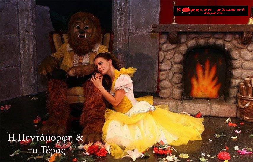 6€ από 10€ για είσοδο στο κορυφαίο έργο του Σ.Περό, ''Η Πεντάμορφη & το Τέρας'' στο Θέατρο Όνειρο! Από την παιδική σκηνή Γ. Ηλιοπούλου, βασισμένο στο αγαπημένο παραμύθι! εικόνα