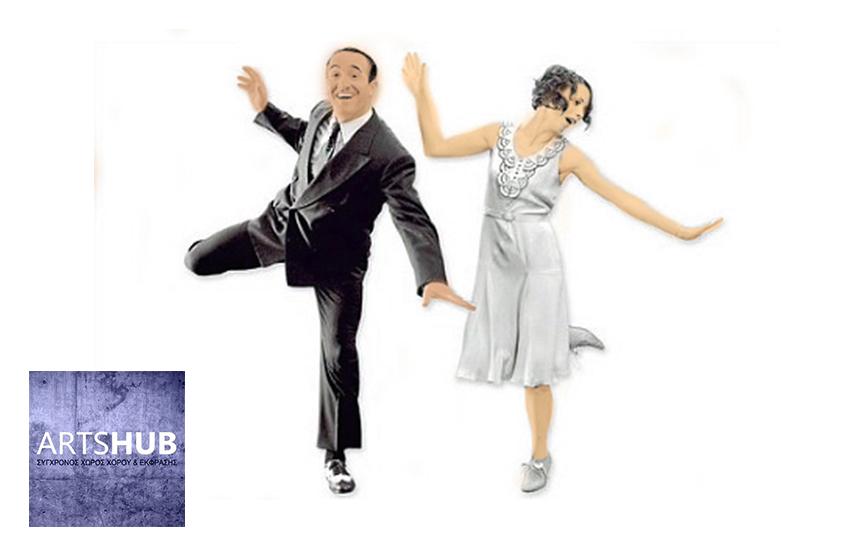 7€ από 20€ για 2 ώρες μάθημα χορού Swing - Authentic Jazz, στην σχολή χορού ''ARTSHUB'' στη Δάφνη, δίπλα στο μετρό εικόνα