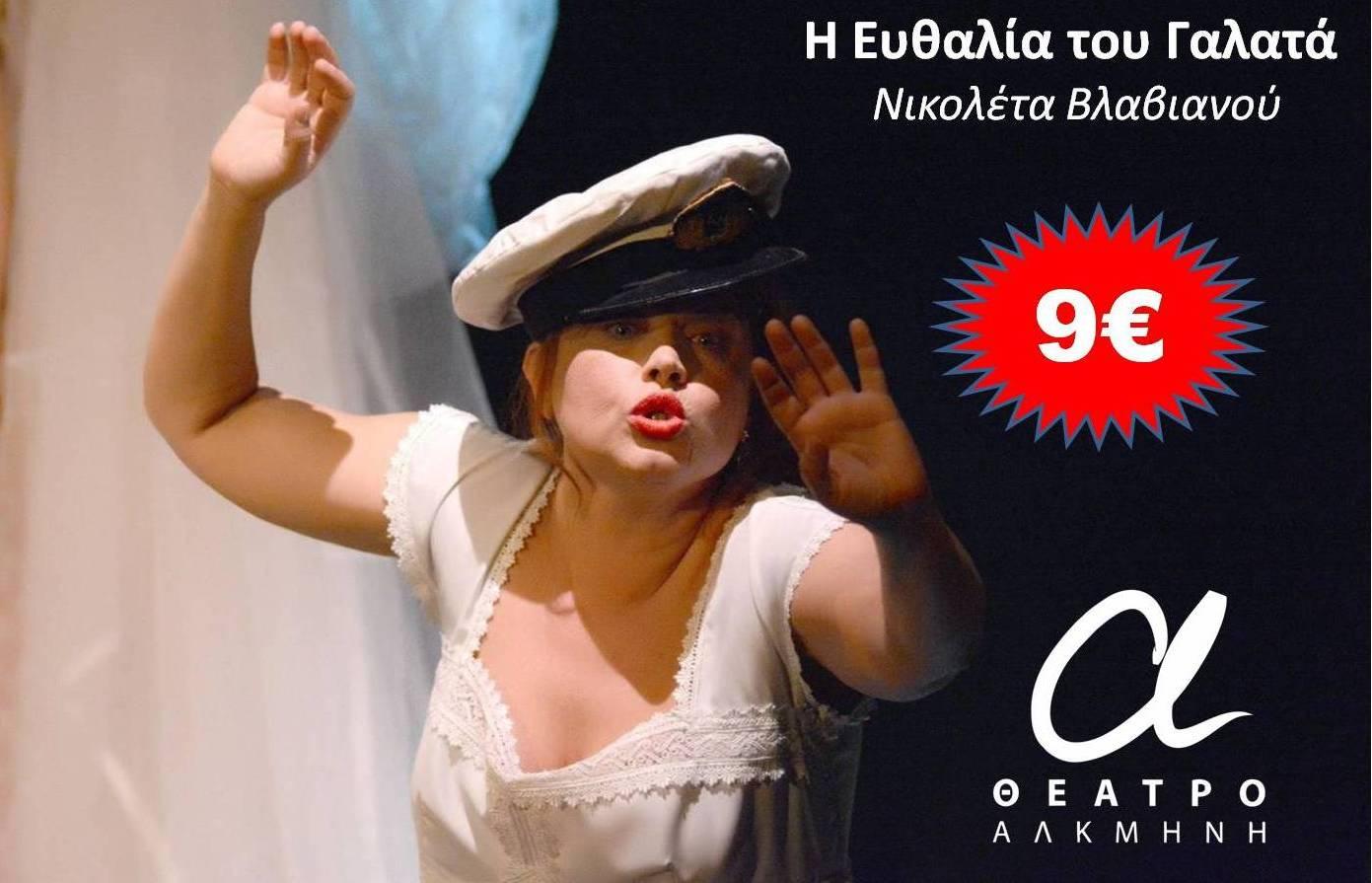 9€ από 18€ για είσοδο στο συγκλονιστικό μονόλογο ''H Ευθαλία του Γαλατά'', με τη Νικολέτα Βλαβιανού, σε σκηνοθεσία Ρέϊνας Εσκενάζυ, στο θέατρο Αλκμήνη! 2η σεζόν επιτυχίας για μια παράσταση που ύμνησαν κοινό και κριτικοί! ΜΟΝΟ ΓΙΑ 5 ΠΑΡΑΣΤΑΣΕΙΣ!