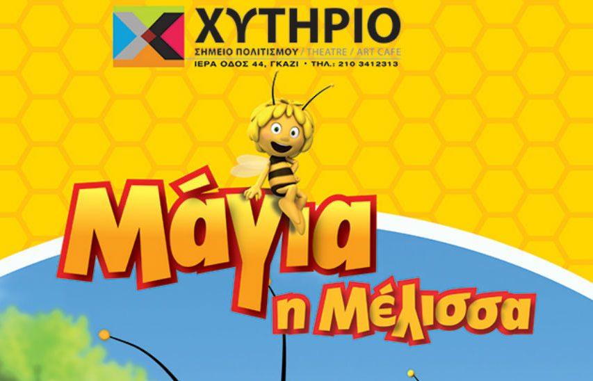 6€ από 12€ για είσοδο στην ''Μάγια η Μέλισσα'', μια από τις μεγαλύτερες παιδικές παραγωγές της σεζόν, για πρώτη φορά στην Ελλάδα, στο Θέατρο Χυτήριο στο Γκάζι εικόνα