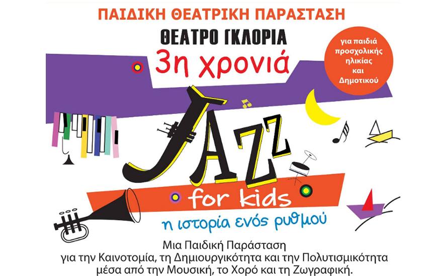 Από 4€ για είσοδο 1 ατόμου στην μοναδική μουσική παράσταση ''Jazz for Kids'', μια παράσταση για την καινοτομία, την δημιουργικότητα και την πολυπολιτισμικότητα μέσα από την μουσική, το χορό και την ζωγραφική, για 3η χρονιά χρόνια στο θέατρο Γκλόρια