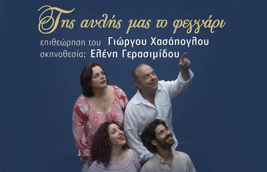8€ από 14€ για είσοδο στην επιθεώρηση ''Της αυλής μας το φεγγάρι'' του Γ.Χασάπογλου, σε σκηνοθεσία Ε.Γερασιμίδου, μαζί με μπύρα/αναψυκτικό, στο Θέατρο Από Κοινού στο Γκάζι