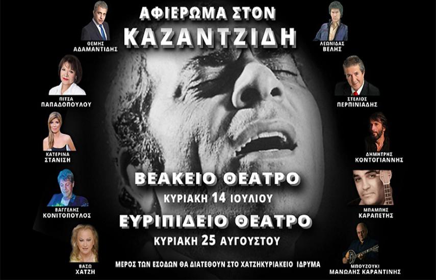 12€ από 18€ για είσοδο στη συναυλία ''Στέλιος Καζαντζίδης: 18 χρόνια μετά'', μια μεγάλη συναυλία-αφιέρωμα με 9 αγαπημένους ερμηνευτές, στο Ευριπίδειο Θέατρο Σαλαμίνας