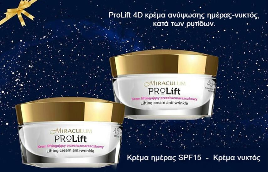 29,2€ από 68,2€ για κρέμα ημέρας Miraculum Pro Lift SPF15 &  Κρέμα Νυκτός Miraculum Pro Lift, για εξομάλυνση και αναζωογόνηση της επιδερμίδας, με ΔΩΡΕΑΝ μεταφορικά