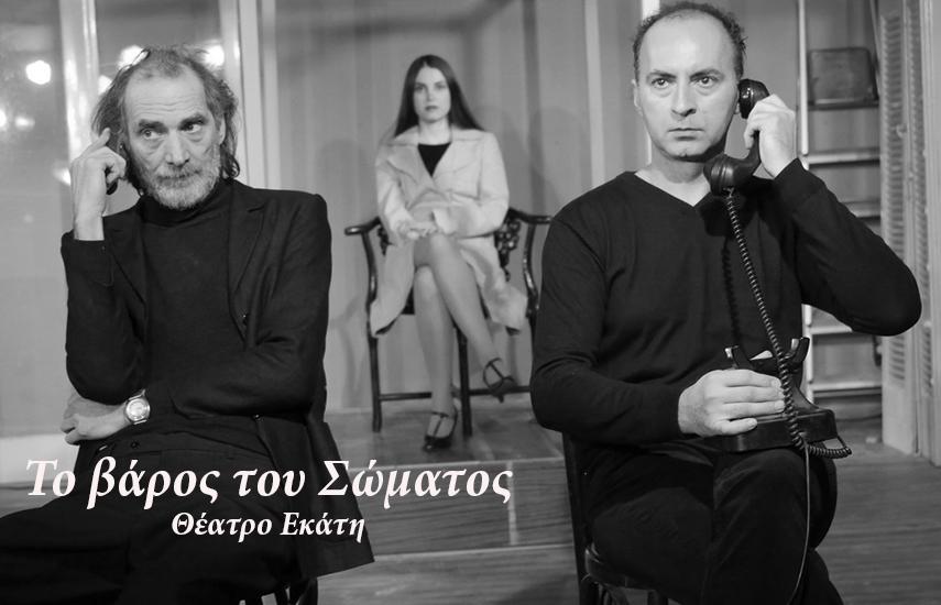 8€ από 12€ για είσοδο στη παράσταση ''Το Βάρος του Σώματος'', που θέτει ερωτήματα γύρω από το νόημα της ύπαρξης, 2η χρονιά επιτυχίας, στο θέατρο Εκάτη