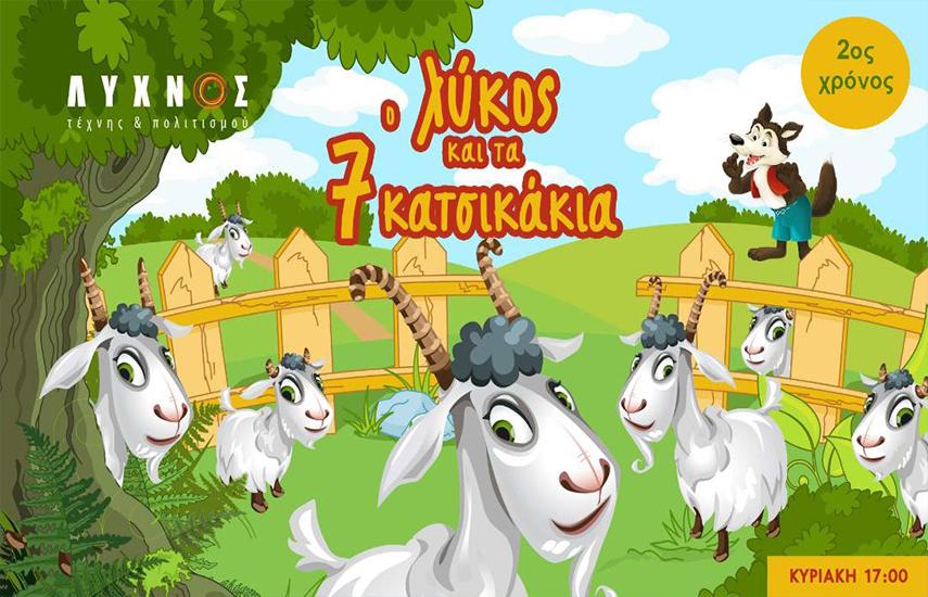 5€ από 8€ στη παιδική παράσταση ''Ο Λύκος και τα 7 Κατσικάκια'', βασισμένο στο πασίγνωστο παραμύθι, στο Θέατρο Λύχνος στο Γκάζι