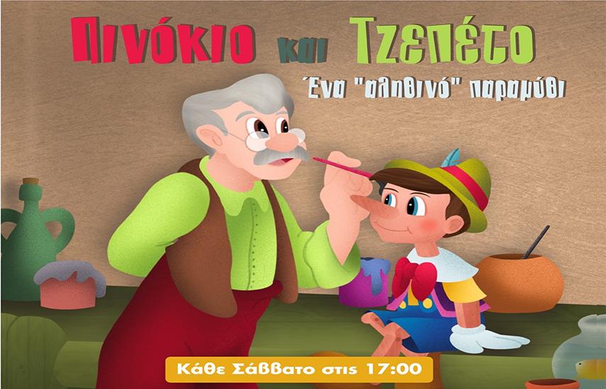 4€ από 8€ στη παιδική παράσταση ''Πινόκιο και Τζεπέτο'', βασισμένο στο αγαπημένο παραμύθι, στο Θέατρο Βαφείο - Λάκη Καραλής στον Βοτανικό