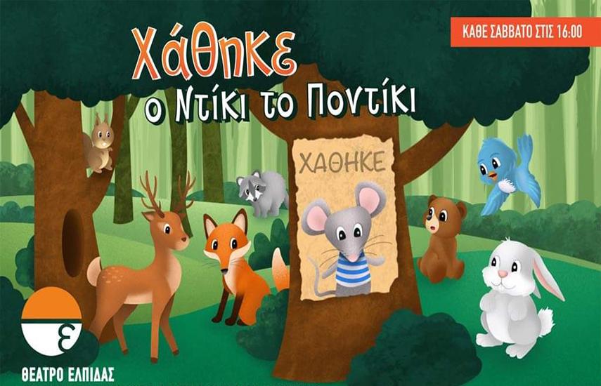 3,5€ από 8€ στη παιδική παράσταση ''Χάθηκε ο Ντίκι το Ποντίκι'', μια υπέροχη παιδική ιστορία στο Θέατρο Ελπίδας