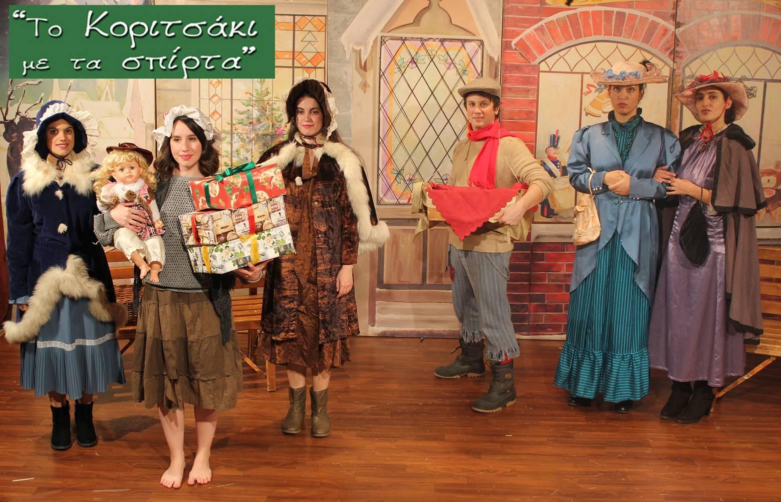 5€ από 10€ για είσοδο στην παιδική, εορταστική παράσταση ''Tο Κοριτσάκι με τα Σπίρτα'', το αγαπημένο παραμύθι του Χανς Κρίστιαν Άντερσεν, με χαρούμενο φινάλε, στο θέατρο Θυμέλη.