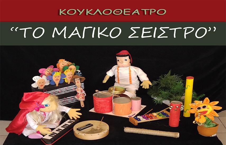 4€ από 8€ για είσοδο στη πρωτότυπη, διαδραστική, κουκλοθεατρική παράσταση ''Tο Μαγικό Σείστρο'', στο θέατρο Θυμέλη